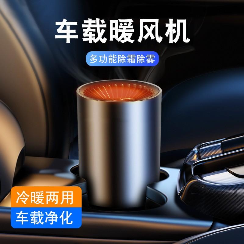 【冬日必備】暖風機暖手寶電暖器小型車載暖風機12v充電式usb接口便攜式車用車內制熱速熱