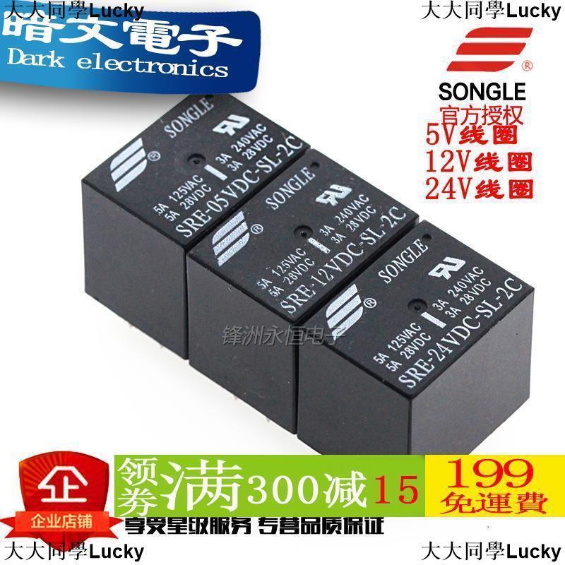 【台灣現貨】【繼電器】SRE- 05 12 24VDC-SL-2C 5V 12V 24V 8腳2組轉換3A240V松樂繼