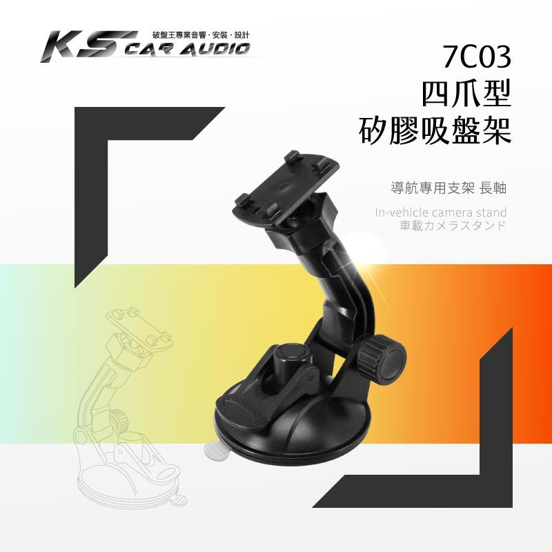 7C03【四爪型矽膠大吸盤架 長軸】行車記錄器 衛星導航專用 強力支架 耐熱材質 適用於 papago Trywin