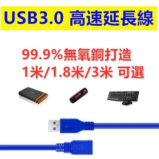 USB延長線 高速 USB 3.0 傳輸線 1公尺 公對母 延長線 A公 to A母 1米 1M 3M 5M 轉接頭 台中市