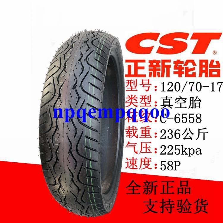 正新輪胎 120/70-17 摩托車 真空胎 12070-17 高速外胎 17寸前輪
