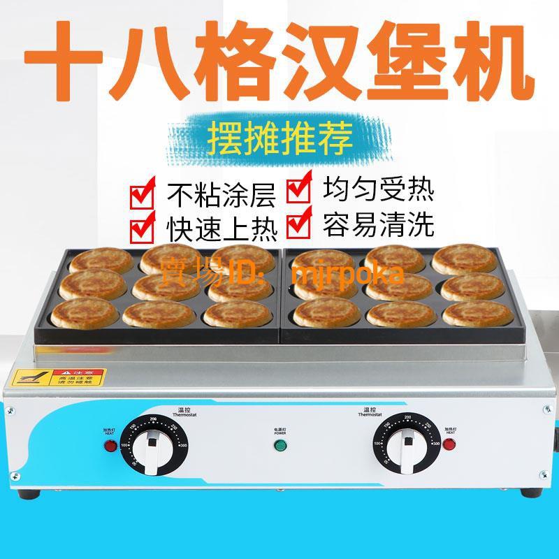 翔馬雞蛋漢堡機商用電熱款車輪餅紅豆餅機擺攤不黏鍋18孔肉蛋堡爐