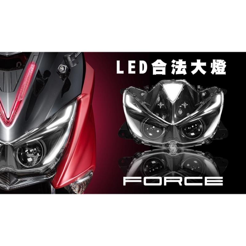 [Ann's Moto] Force NCY LED 合法 魚眼 大燈 豪運 燈匠 N1 G8 G9