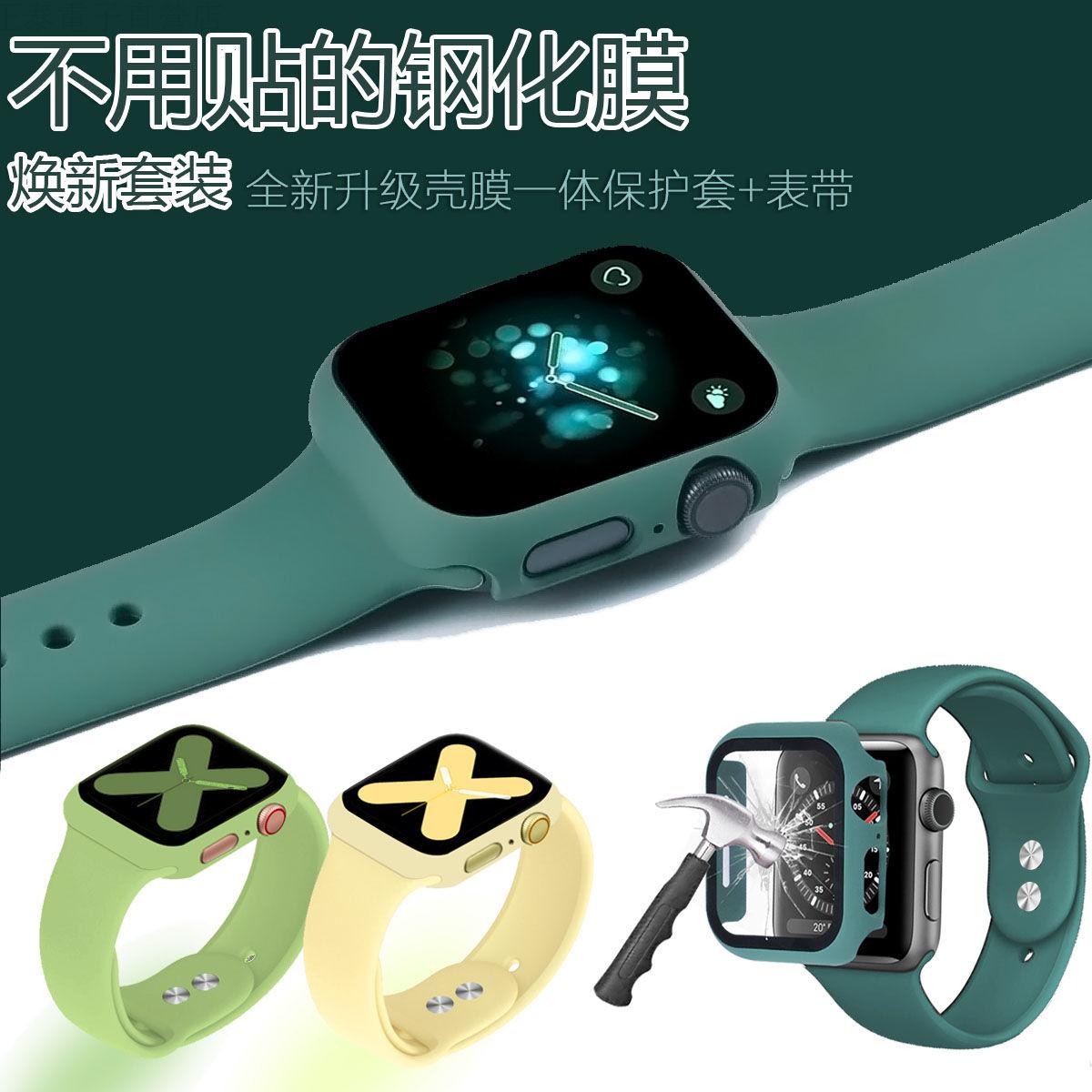 【Apple watch錶帶】蘋果手錶鋼化膜貼膜保護殼噴油PC硬360度全包apple watch錶帶套裝
