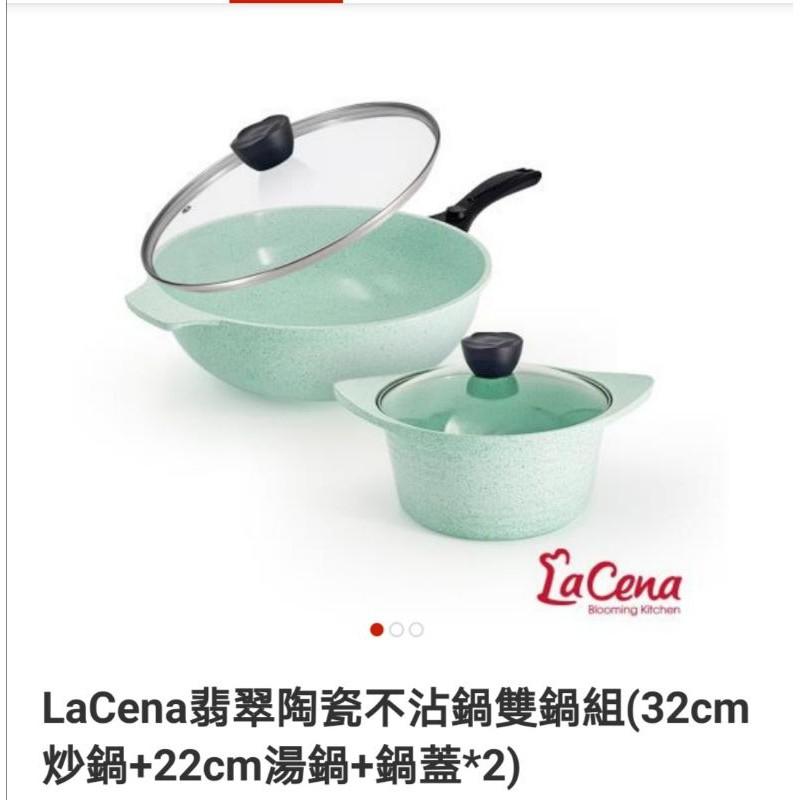 🌟LaCena翡翠陶瓷不沾鍋雙鍋組(32公分炒鍋+22公分湯鍋+鍋蓋*2)
