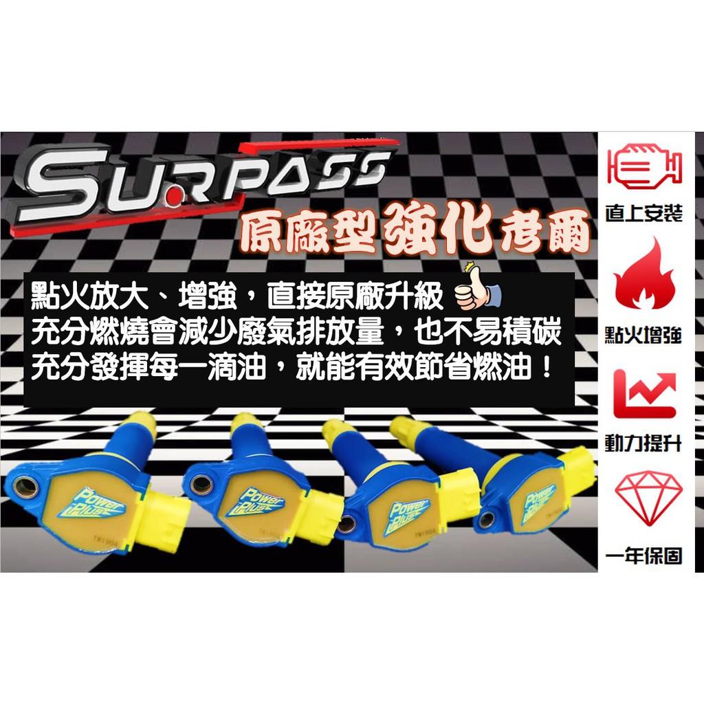 SURPASS聖帕斯強化考爾 Focus MK3 2.0 / FOCUS 3.5代 / KUGA 1.5T
