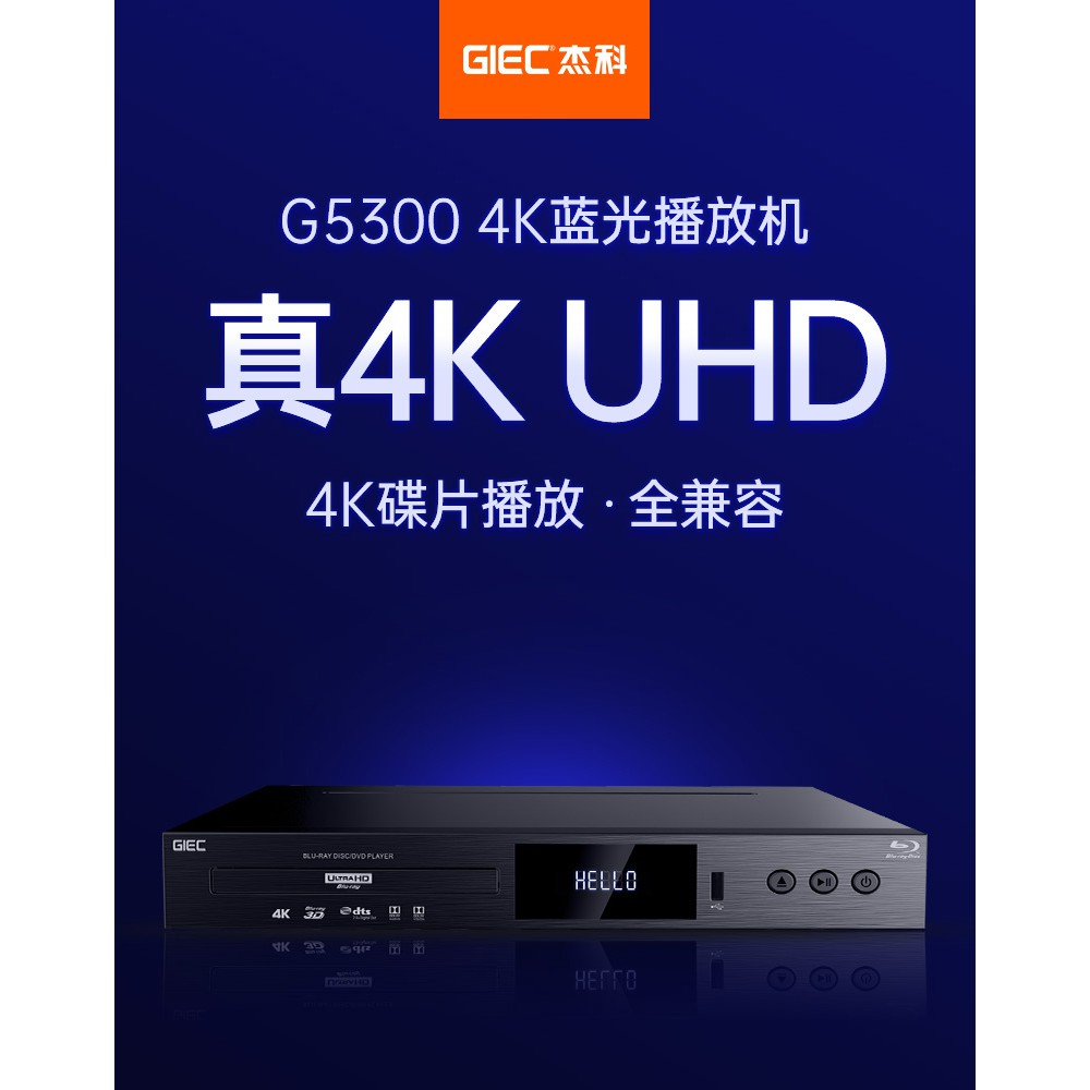 【嚴選電玩】現貨 GIEC/杰科 BDP-G5300 真4K UHD 支援杜比 HDR 藍光撥放器 藍光機