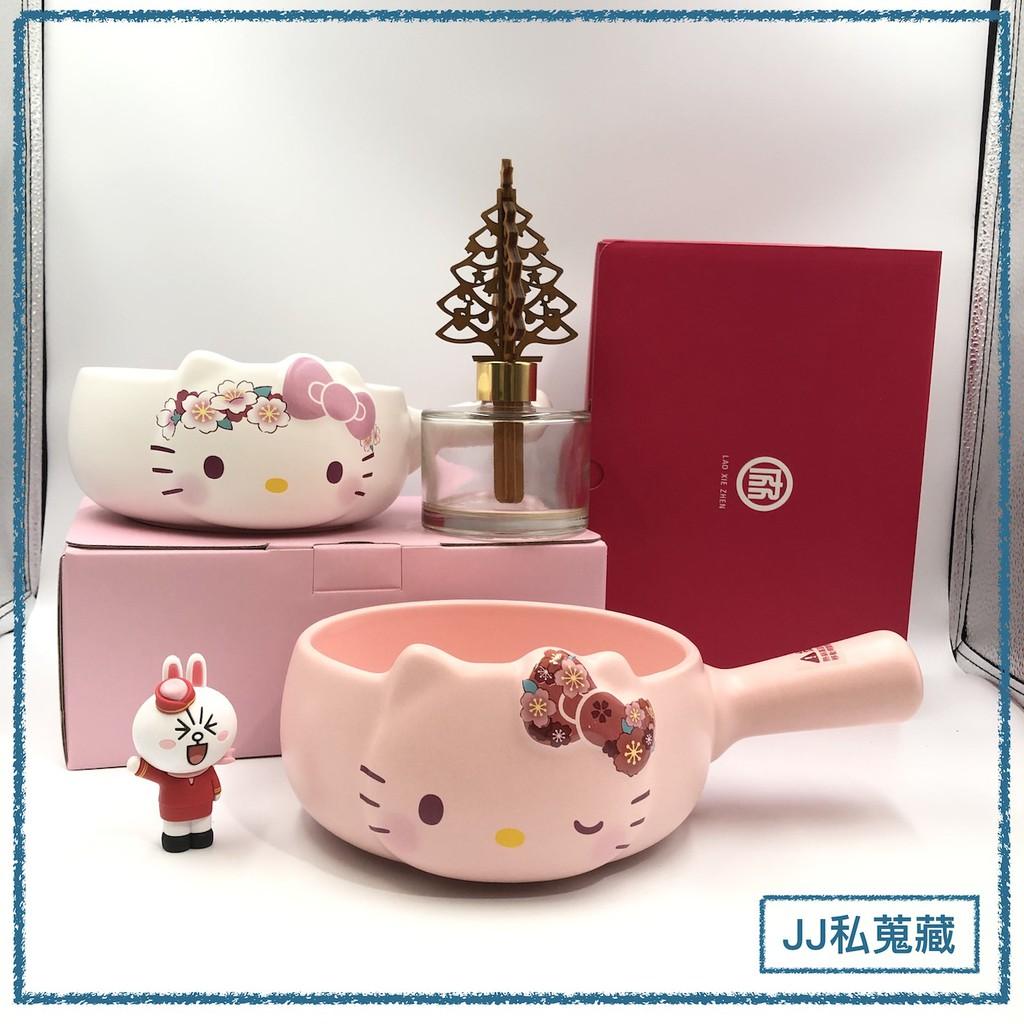 老協珍 Hello Kitty 雙櫻繁盛熬湯鍋 全新 品味生活 耐熱砂鍋 限量完售