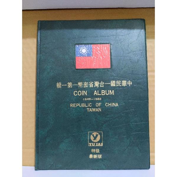 中華民國現行硬幣保存簿民國38年-70年