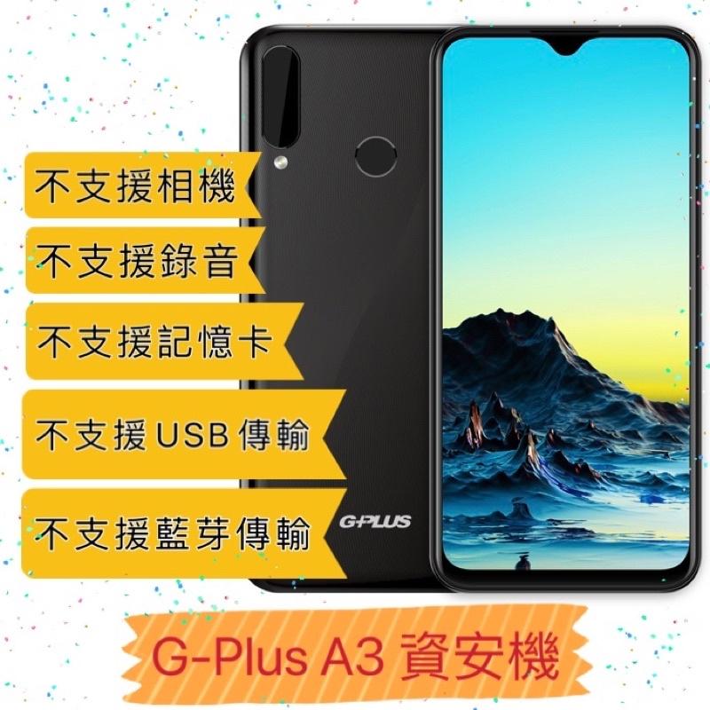 ✨免運費✨全新✨台灣公司貨✨G-PLUS A3 黑 直立式 台積電 認證 專用 手機✨