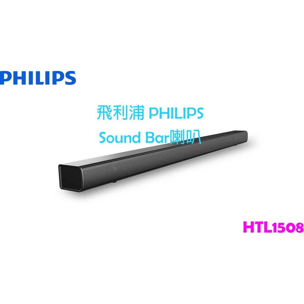 【原廠全新,現貨熱賣中】飛利浦 PHILIPS Sound Bar 2.0聲道環繞  喇叭 聲霸 HTL1508