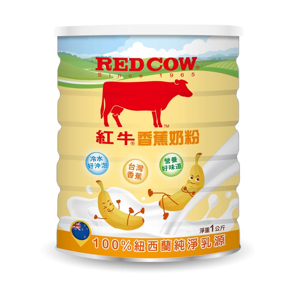 【紅牛】香蕉奶粉1kg