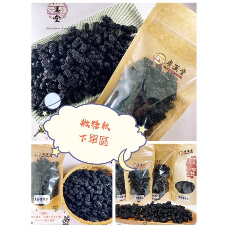 台灣農作 黑桑葚乾 桑椹乾(100克/300克)微糖款 免洗無沙 可單吃、拆封直接吃 果乾 桑葚 台灣嘉義自產