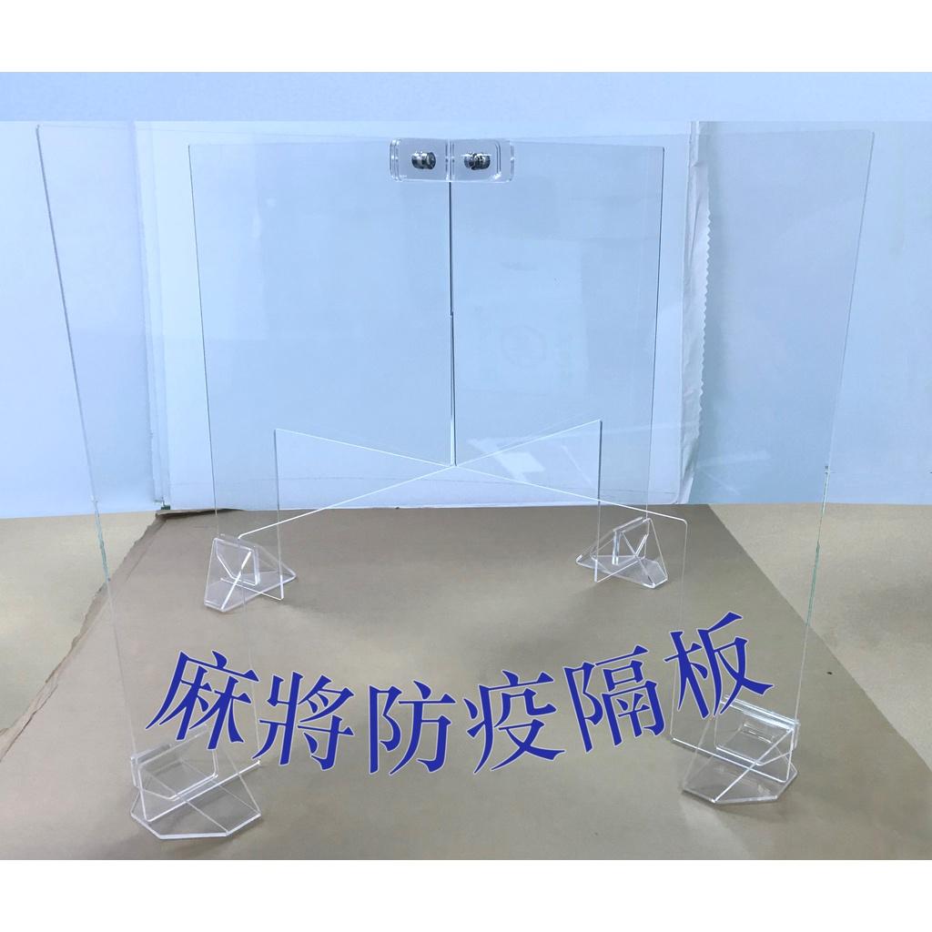 客製防疫隔板 麻將隔板/麻將桌隔板/壓克力麻將桌隔板/防疫隔板/壓克力隔板