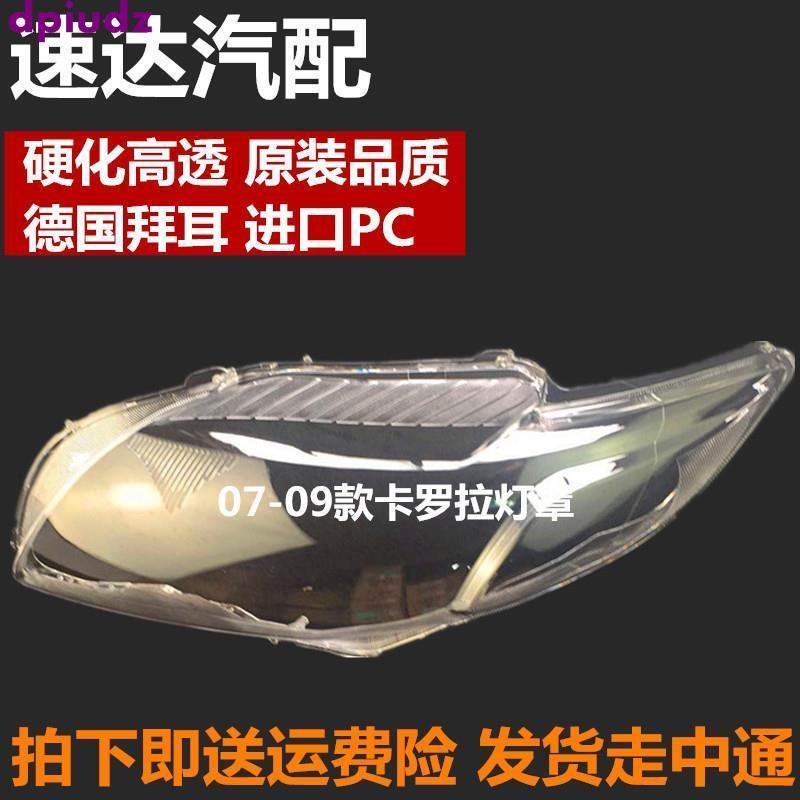 適用于豐田Altis 大燈罩 07-09老款Altis 前大燈透明燈罩 大燈殼