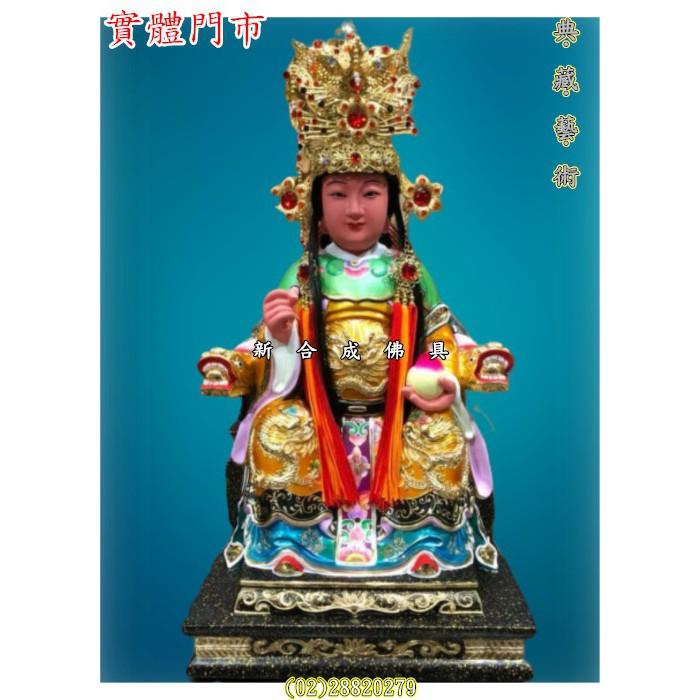 新合成佛具 頂級樟木 安金彩繪 1尺3 瑤池金母 瑤池聖母 佛桌神桌佛櫥神櫥佛像神像