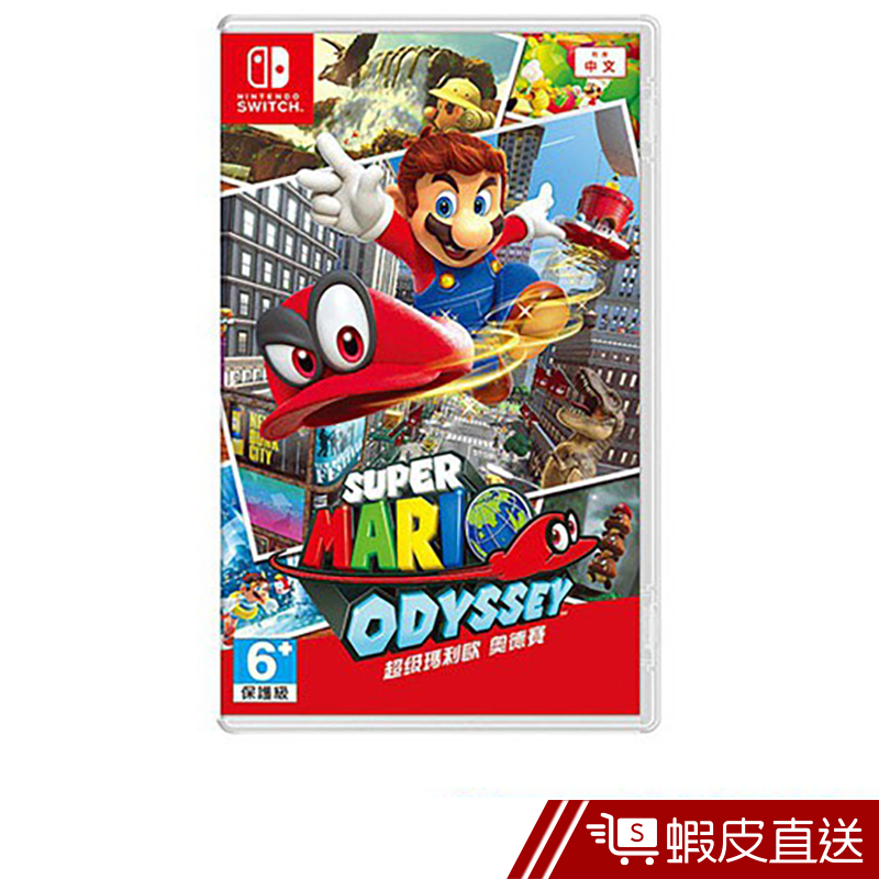 Nintendo 任天堂 超級瑪利歐 奧德賽 對應中文版  現貨 蝦皮直送