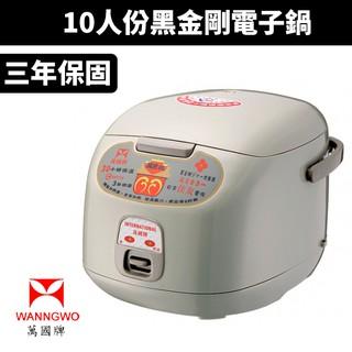 【萬國牌】 10人份黑金剛電子鍋(FS-1800S) 新北市