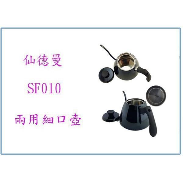 『 峻 呈 』(免運 不含偏遠 可議價) 仙德曼 SF010 咖啡&茶兩用細口壺 黑 800ml 泡茶壺