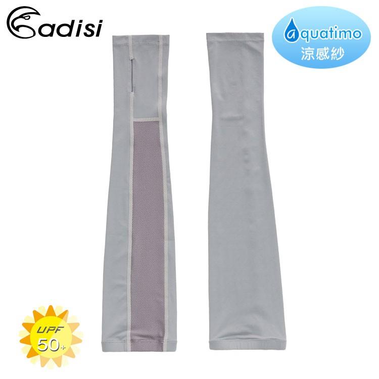 ADISI Aquatimo 吸濕涼爽抗UV袖套(直筒款) AS19012【濃灰|S~2XL】