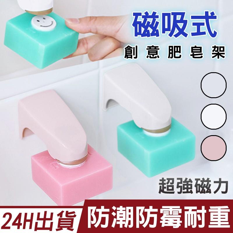 【免釘免打孔】雙層瀝水肥皂盒 壁掛肥皂盒 肥皂架浴室壁掛皂盒 瀝水香皂盒 香皂架 浴室收納 免釘強力【D1-00088】