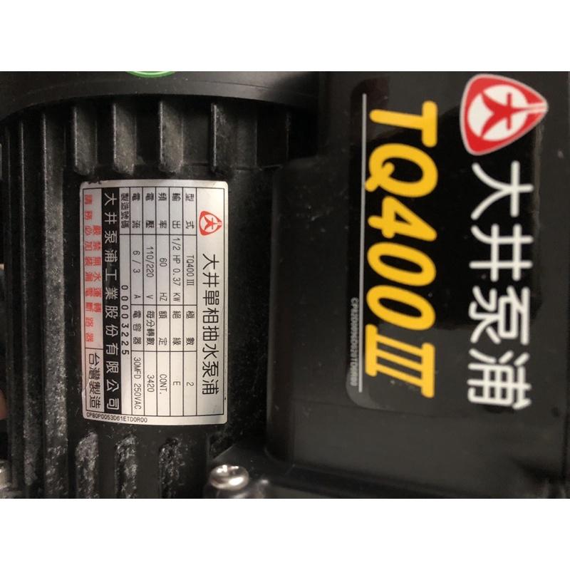 大井泵浦 TQ400 第三代