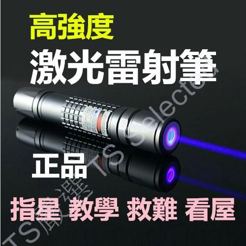 新款 18650 激光 雷射 鋰電池 紫光 綠光 高功率 工程筆 大功率 強光 手電筒 露營燈 綠雷射 藍光 救難筆