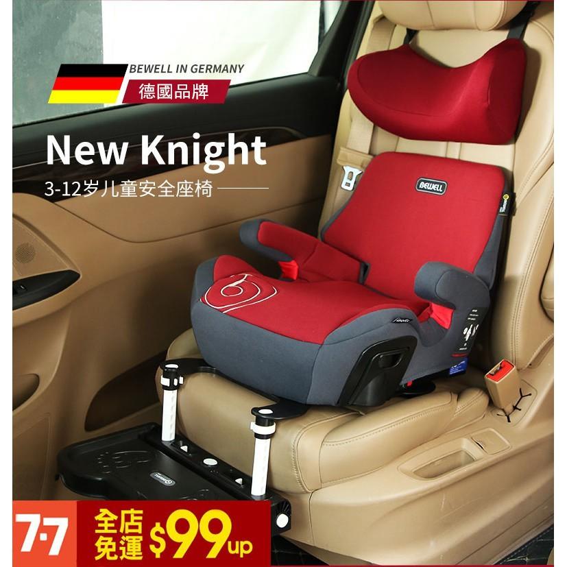 【現貨免運費】安全座椅 保護墊 兒童坐椅 兒童座椅 德國Bewell兒童增高墊安全座椅汽車用3-12周歲ISOFIX便攜