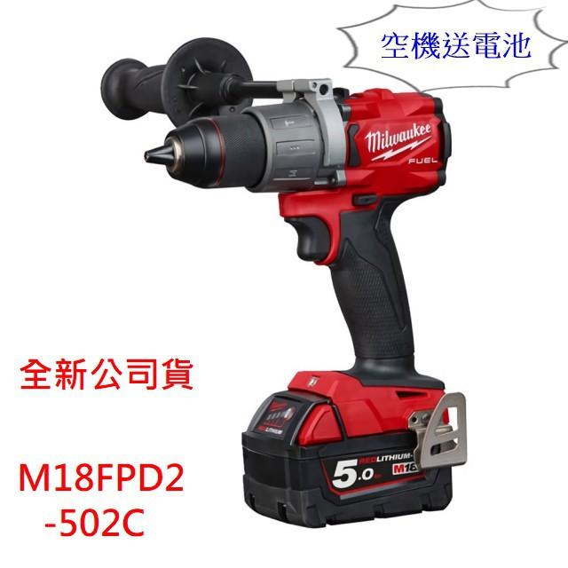 【中台工具】空機 M18FPD2 米沃奇 2804-20 18V無刷震動電鑽鎚鑽 美沃奇M18FPD-502X 2704