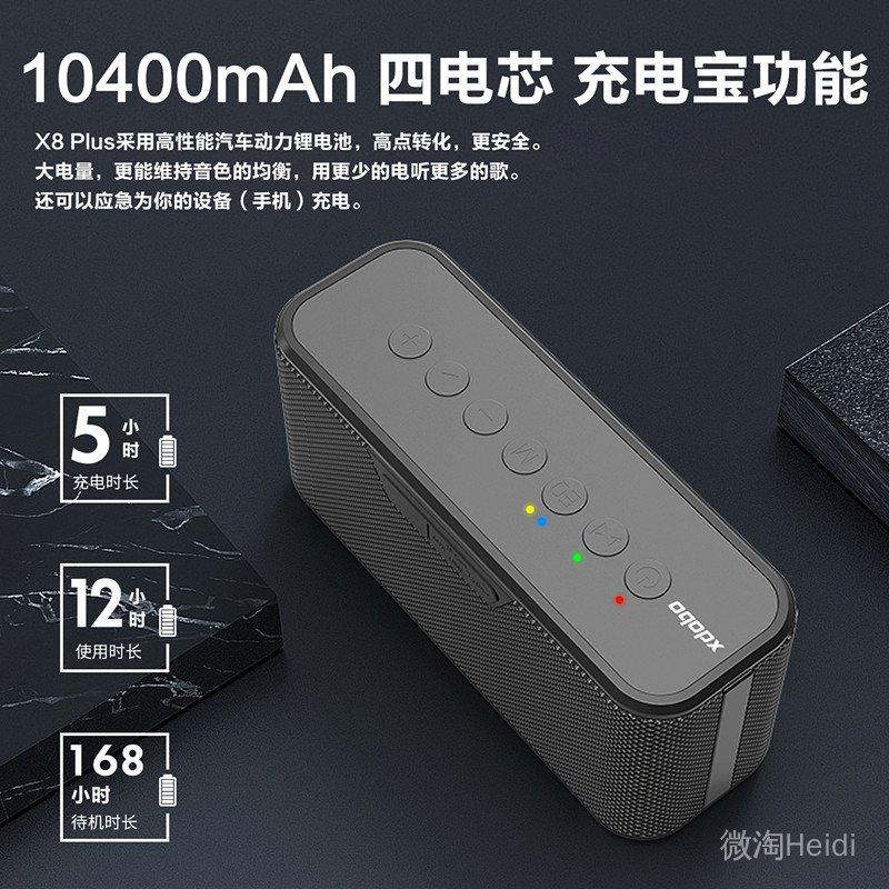 喜多寶藍牙音箱xdobo X8 Plus高配80W重低音5.0防水低音炮TWS音響