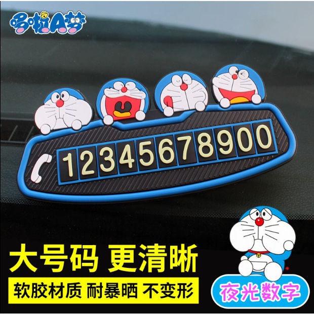 熱銷🔥哆啦A夢機器貓汽車卡通停車牌挪車卡臨時停車牌號碼移車牌