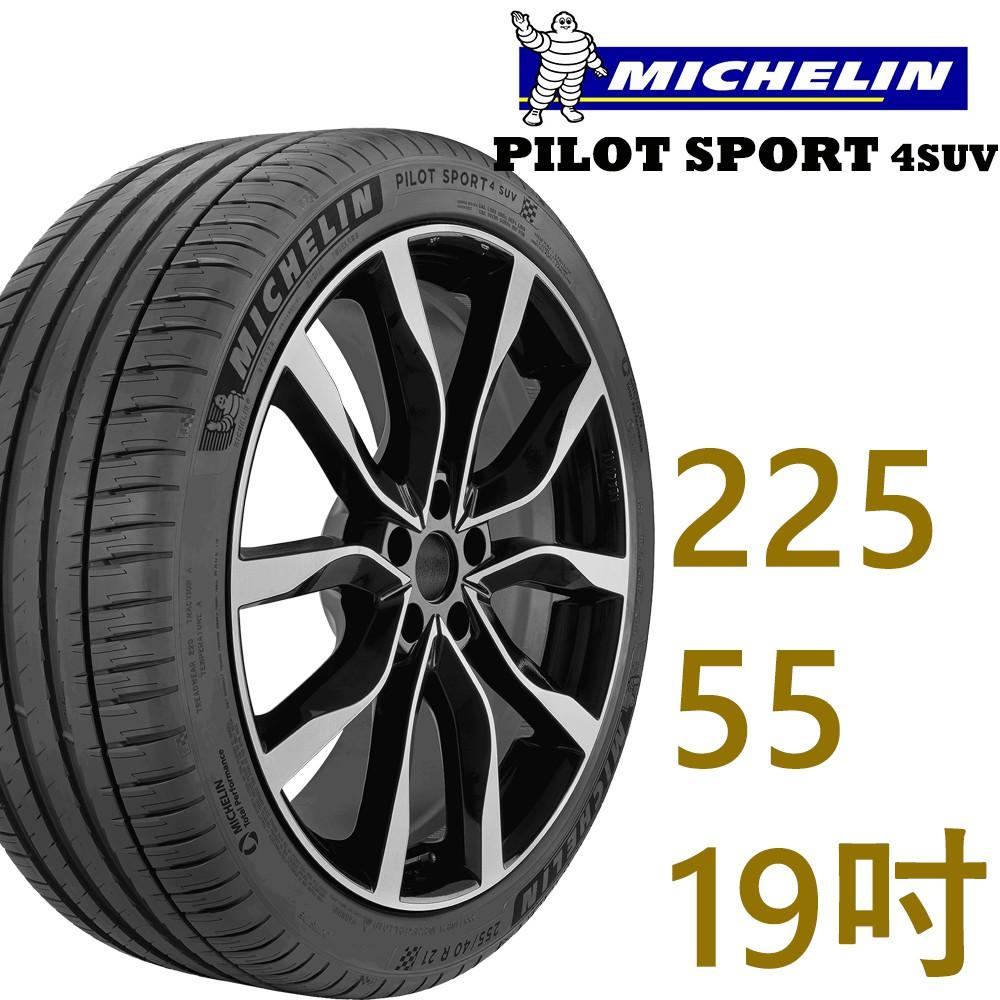 Michelin米其林 PILOT SPORT 4 SUV 運動性能輪胎 225/55/19(PS4 SUV) 廠商直送