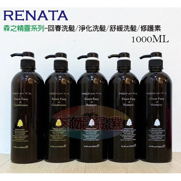 🔝 芮妮嚴選 RENATA 蕾娜塔 森之精靈 回春洗髮精 淨化洗髮精 舒緩洗髮精 溫和修護素 潤澤修護素 1000ml
