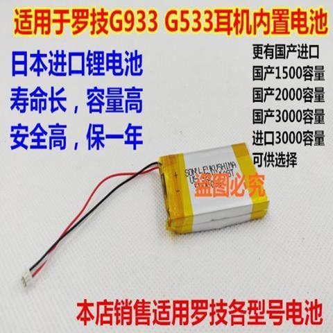 全新適用于 羅技 G533 G933 藍牙耳機 無線耳機 聚合物鋰電池