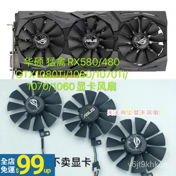 免運-散熱風扇 華碩 猛禽RX580/480 GTX1080Ti/1080/1070Ti/1070/1060顯卡三風扇