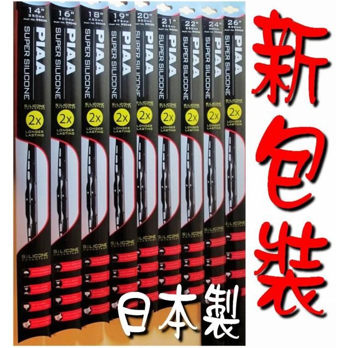 淨靓小舖 PIAA 日本製/一組免運專區 新裝上架 PIAA雨刷 PIAA矽膠撥水 膠條可替換 14~26吋