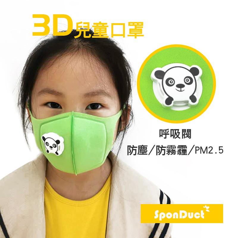 SponDuct 兒童立體口罩 3D立體海綿帶呼吸閥 綠色 可水洗重複使用 防塵防風防花粉 卡通图案可爱男女童