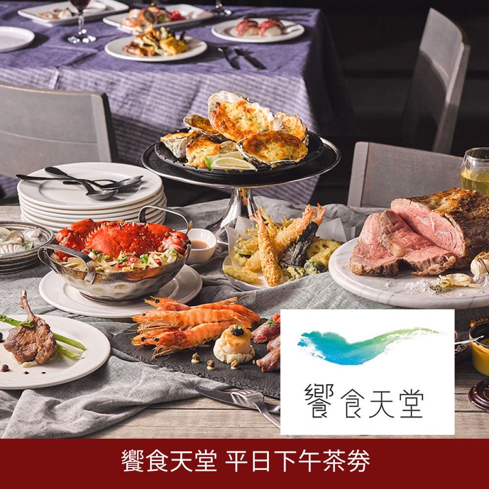 饗食天堂 自助美饌平日下午茶餐券1張