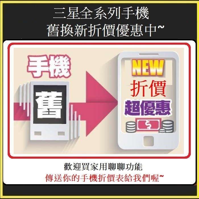 三星 全系列手機 舊換新折價優惠中~ S9 S10  Note9 Note10 + Plus Note A90 A80