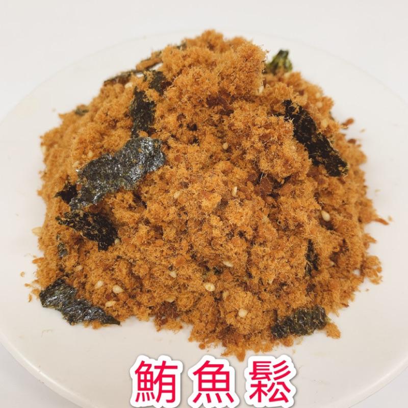 鮪魚鬆(300公克)