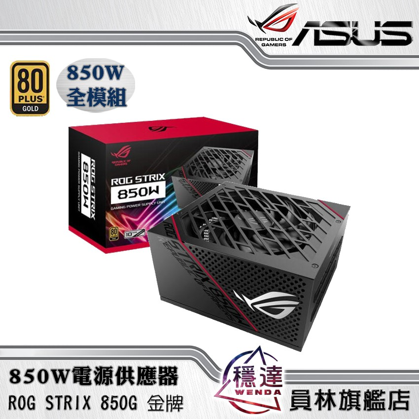 【華碩ASUS】ROG STRIX 850G 金牌 850W電源供應器