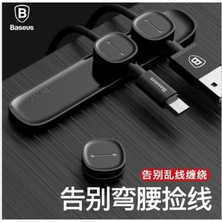 Baseus 倍思 碗豆夾 磁吸線夾 充電線 耳機線 數據線 磁吸收納器 集線器 磁吸集線器 整線器 固定器 固線夾 高雄市