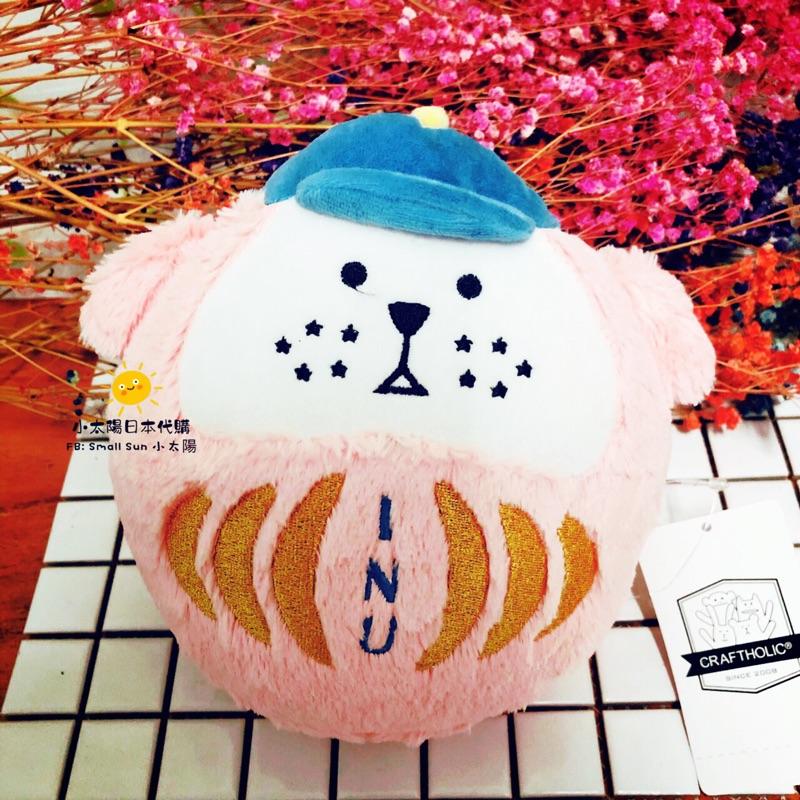 《現貨》日本宇宙人 CRAFTHOLIC 吉祥物 INU-KUN 不倒翁 達摩造型 DARUMA 絨毛公仔 擺飾 玩偶