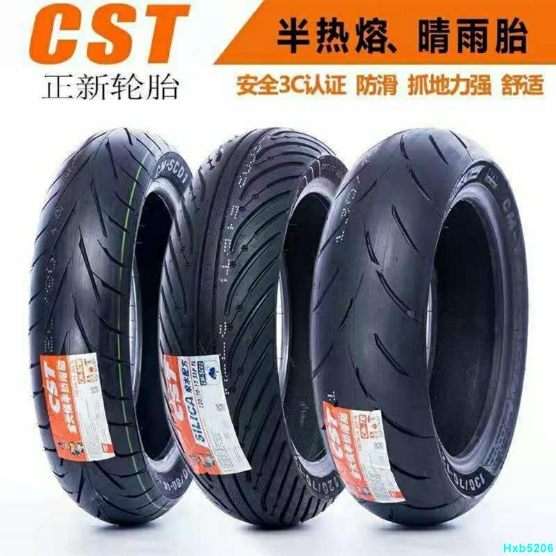 🔥【防滑輪胎】正新SC01半熱熔輪胎100/90-10晴雨胎110/130/70-12-13-14寸真空胎【更安全】