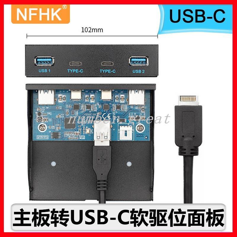 特惠#NFHK TYPE-E光驅軟驅位前置面板USB3.1 USB-C+USB3.0供電擴展器