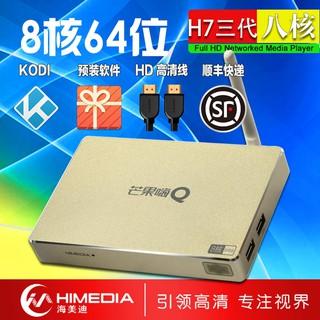 芒果嗨Q 海美迪 H7三代  無線wifi藍光4K高清網絡電視機頂盒芒果T熱銷現貨免運 高雄市