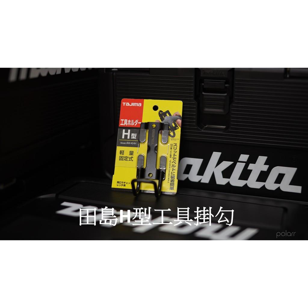 """""""培英工具"""" 日本Tajima 田島 s腰帶 安全腰帶 配件  H型掛勾"""