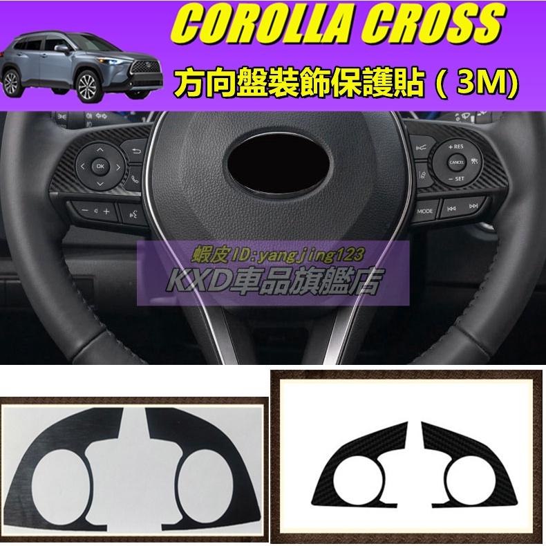 (KXD車品)corolla cross 中控 卡夢 毒牙電動窗貼膜 排擋貼 車門防踢 尾燈 貼膜 全車內飾外飾卡夢3