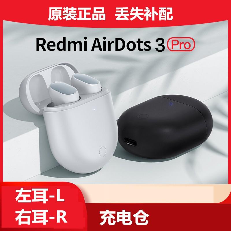 ✲✜小米redmi紅米 airdots3 pro耳機單只賣左右耳充電盒倉丟失補配件