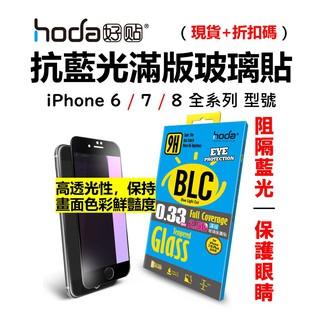 【𝐌𝐈𝐌𝐈𝐘𝐀】hoda iPhone 6s 7 8 plus 滿版玻璃貼 抗藍光 9H鋼化玻璃保護貼 保護貼 台灣公司 桃園市